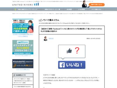 速報:Facebook「いいね!」数のカウントが仕様変更に? 個人アカウントからURL付き投稿は対象外か | 東京、千葉、木更津などのSEO対策会社はユナイテッドリバーズ