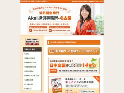探偵 名古屋の興信所・Akai探偵事務所名古屋
