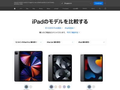 iPad - モデルを比較する - Apple(日本)