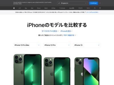 iPhone - モデルを比較する - Apple(日本)
