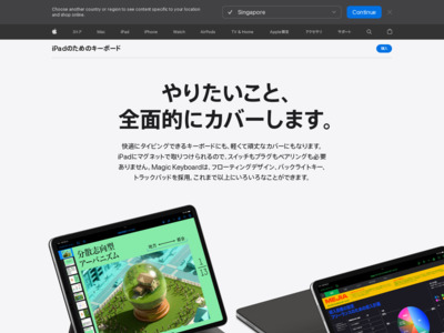 iPad Pro - Smart Keyboard - Apple(日本)