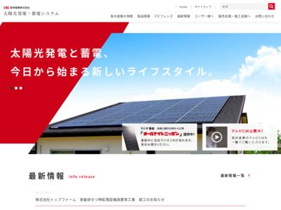 長州産業|住宅用太陽光発電システム