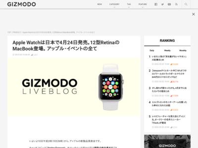 ついに「Apple Watch」登場? 発表会はいよいよ今夜! #LIVEBLOG : ギズモード・ジャパン