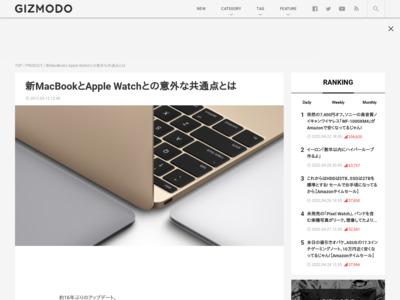 新MacBookとApple Watchとの意外な共通点とは : ギズモード・ジャパン