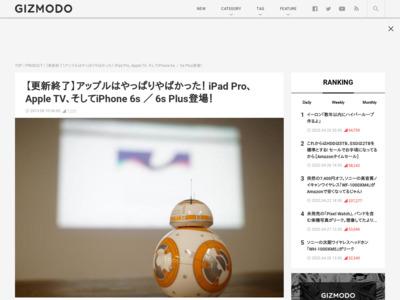 アップルはやっぱりヤバイ! 新製品発表イベントをリアルタイムでいち早くお伝えします : ギズモード・ジャパン