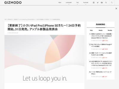 ギズと一緒に夜更かししませんか? アップル新製品発表イベントをリアルタイムで更新します! : ギズモード・ジャパン