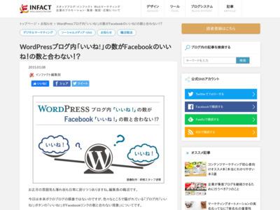 WordPressブログ内「いいね!」の数がFacebookのいいね!の数と合わない!?