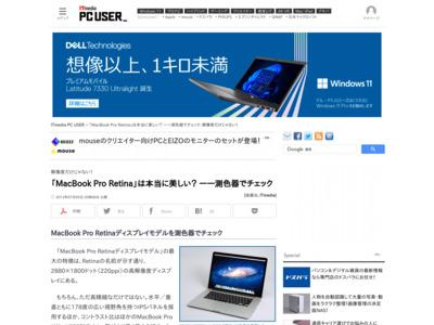 解像度だけじゃない!:「MacBook Pro Retina」は本当に美しい? ――測色器でチェック - ITmedia PC USER
