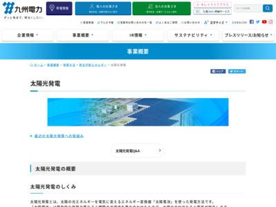 九州電力 太陽光発電