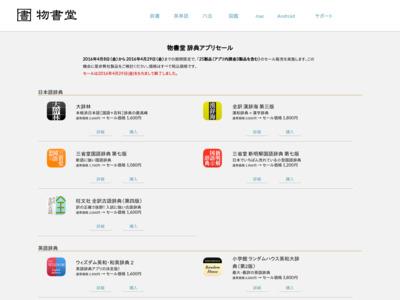 物書堂 | 物書堂 辞典アプリセール実施中!