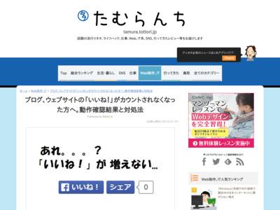 ブログ、ウェブサイトの「いいね!」がカウントされなくなった方へ。動作確認結果と対処法 | たむらんち