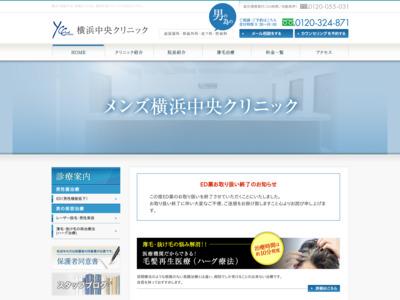 横浜で包茎手術のことなら【横浜中央クリニック メンズサイト】