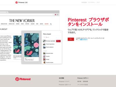 ツール | Pinterest とは