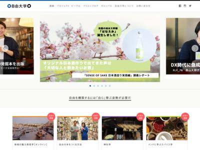 アプリクリエイター道場 東京塾 | iPhoneアプリ開発講座で、新しい表現手段を手に入れろ! FREEDOM UNIVERSITY 自由大学