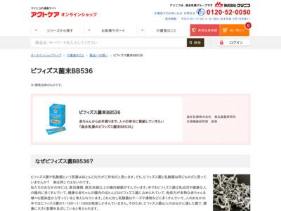 ビフィズス菌BB536|介護食・嚥下食・流動食・医療食のクリニコ