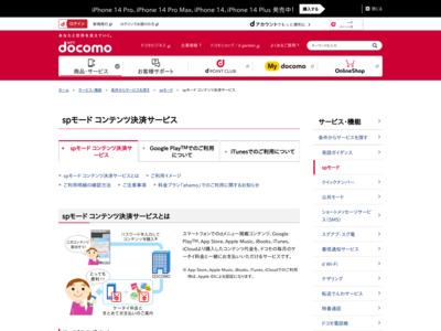 spモード コンテンツ決済サービス | サービス・機能 | NTTドコモ
