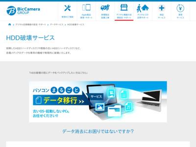 【サービス】各種サービス・キャンペーン|ソフマップ[sofmap]