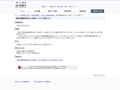 http://www.jma.go.jp/jma/press/1409/24a/eewmail_20140924.html