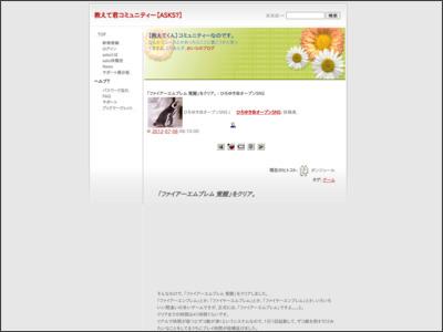 http://hiro.asks.jp/86376.html
