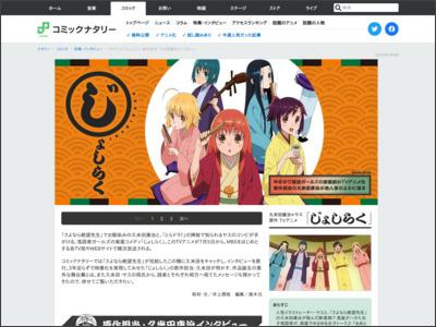 http://natalie.mu/comic/pp/joshiraku