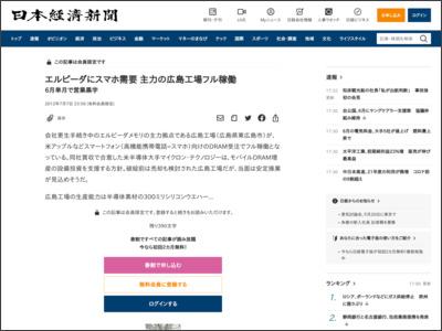 http://www.nikkei.com/article/DGXNASDD060CA_X00C12A7TJC000/