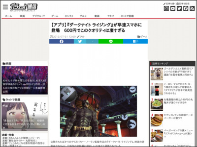 http://getnews.jp/archives/237675