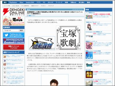 http://news.dengeki.com/elem/000/000/516/516708/