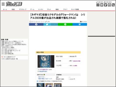 http://getnews.jp/archives/254076