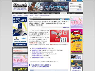 http://www.4gamer.net/games/017/G001762/20121009001/