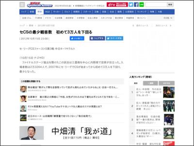 http://www.sponichi.co.jp/baseball/news/2012/10/15/kiji/K20121015004339780.html