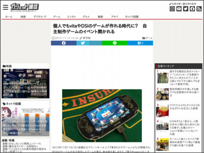 http://getnews.jp/archives/272350