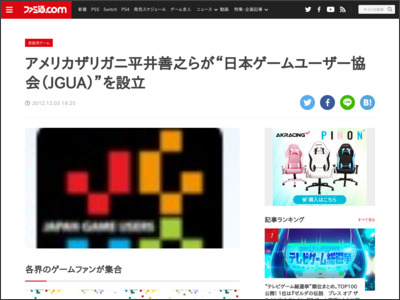 http://www.famitsu.com/news/201212/03025309.html