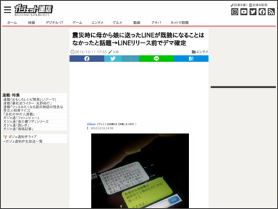 http://getnews.jp/archives/278079