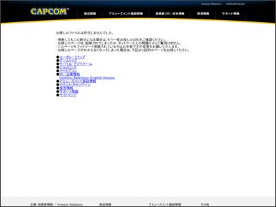 http://www.capcom.co.jp/rockman/sfxmm/index.html