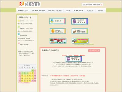 http://lib.ksu.ac.jp/