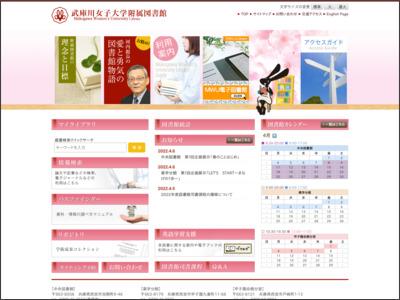 http://www.mukogawa-u.ac.jp/~library/