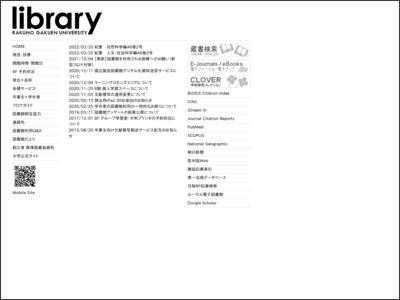 http://library.rakuno.ac.jp/