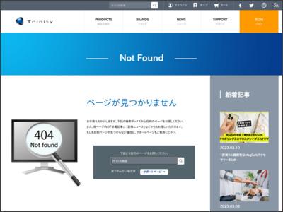 http://trinity.jp/news/2013/07/3967.html