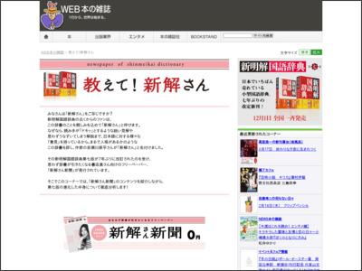 http://www.webdoku.jp/shinkai/