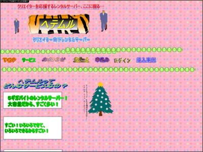http://heteml.jp/uso/top/index.html