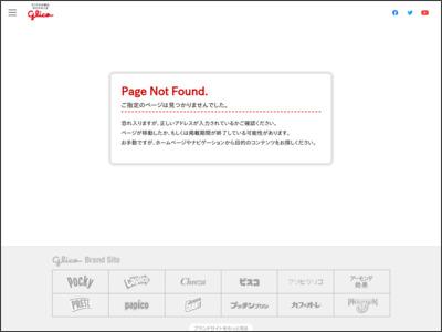 http://www.glico.co.jp/info/nenga2014/ayase.html