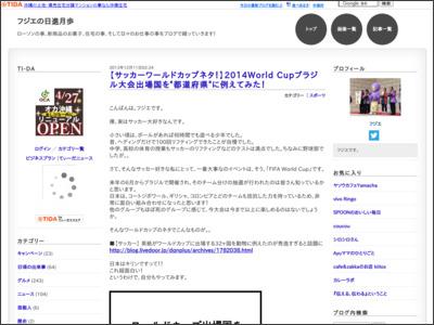 http://fujie.ti-da.net/e5681634.html