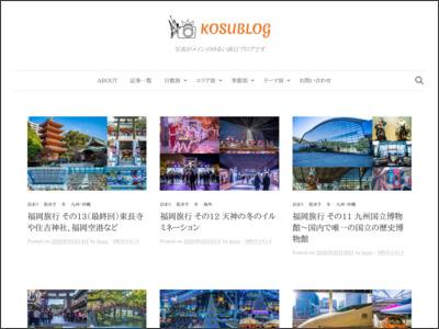 http://kosublog.com/