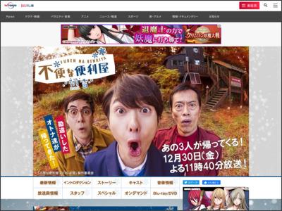 http://www.tv-tokyo.co.jp/benriya/