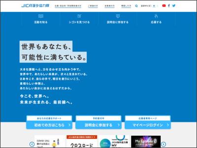 http://www.jica.go.jp/volunteer/index.html