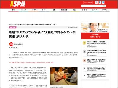 http://nikkan-spa.jp/841317