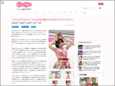 http://www.girlsnews.tv/actress/222332