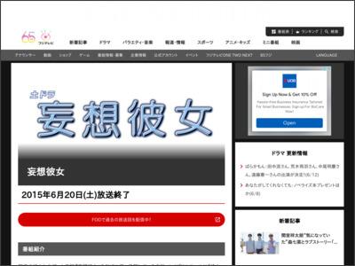 http://www.fujitv.co.jp/mosokanojo/index.html
