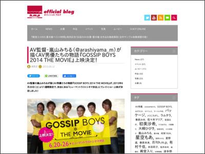 http://www.hmp.jp/portal/official/blog/?p=2477