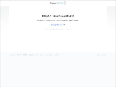 http://news.livedoor.com/article/detail/10247365/